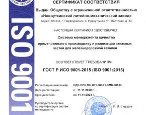 НЛМЗ получил Сертификат  ГОСТ Р ИСО 9001-2015 (ISO 9001:2015)